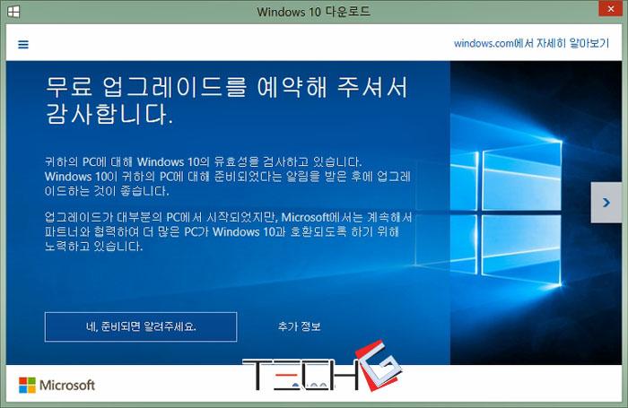 ↑윈도 10으로 무료 업그레이드를 받을 수 있는 PC는 이런 안내문이 뜬다
