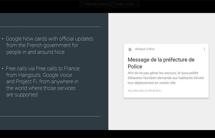 google_now_france_nice