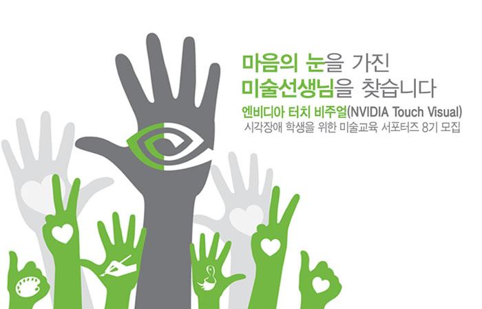 nvidia_touchvisual_8th