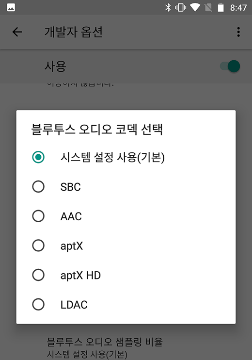 android_O_LDAC_big