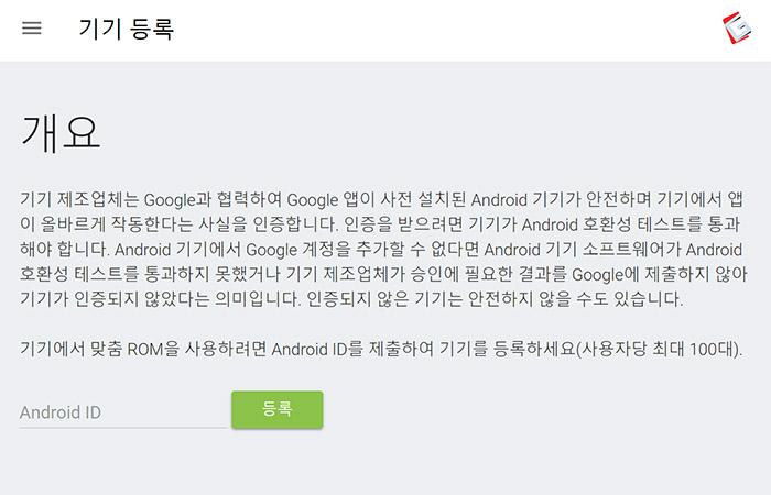 미 인증 장치에서 구글 앱스 차단하는 구글
