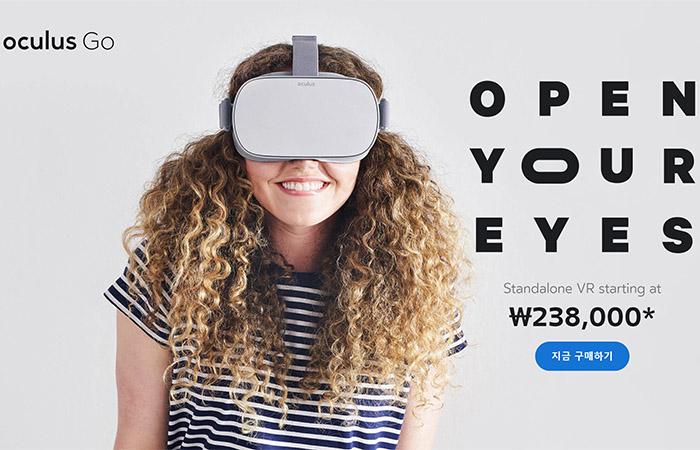 대중화 겨냥한 VR 헤드셋 '오큘러스 고' 공식 출시한 페이스북